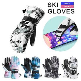 スキーグローブ 完全防水4層構造 スマホ操作可能 3サイズ 手袋 手の甲ポケット付 裏起毛 スキー手袋 超撥水 メンズ レディース スノーボード グローブ スノボ スノボー ウェア スキー手袋 ウィンタースポーツoutdoor-048