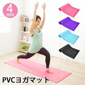 ヨガマット PVC材質 厚み4mm ヨガ ピラティス マット トレーニングマットエクササイズマット トレーニングマット エクササイズマット ゴム おしゃれ デザイン ダイエット器具 yoga ケース 腹筋 脚痩