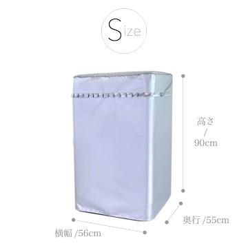 【ずーっと1位!3つのランキングで】【全自動式】洗濯機カバー屋外防水外置き日焼け雨よけおしゃれシルバーMサイズ送料無料SサイズLサイズも人気ドラム式2層式もご用意