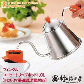 下村企販(33455)ウィンクル コーヒードリップポット ドリップに適した温度でお湯が注げるガス IH100 IH200対応 日本製 燕製品