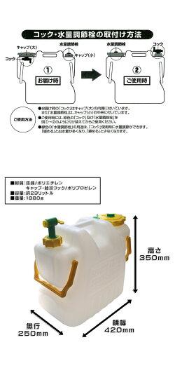 【頑張って送料無料!】【日本製】ダブルハンドルウォータータンク(ポリタンク)コック付23L両手でも、二人でも持てる!食品衛生法合格・適合品