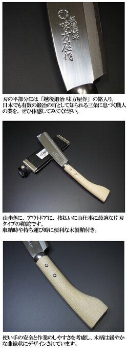 【頑張って送料無料!】日野浦刃物工房味方屋作鞘鉈180mm片刃