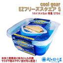 クールギア COOL GEAREZフリーズスクエア S COOLGEAR-927本体二重構造保冷ジェル入り保冷剤入りコンテナ痛みやすい食…
