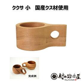 村の鍛冶屋オリジナルウッドカップ ククサ 小 日本製クス材自分でナイフと紙やすりを使って作り上げるウッドカップ