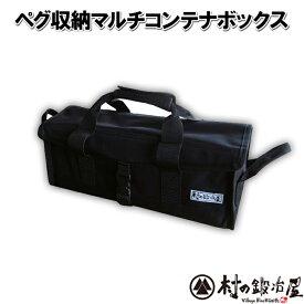 ペグ収納マルチコンテナボックス MK-CTN鍛造ペグ エリッゼステーク 収納バッグ 42×15×15cmブラックです。ちょっと改良したペグケース!【頑張って送料無料!】