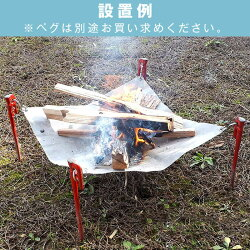 エリッゼ(ELLISSE)焚き火台NETONE◆メッシュネット・収納防炎シートセット