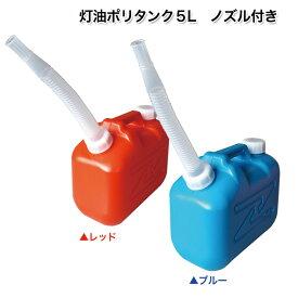 灯油ポリタンク5L ノズル付 日本製 キャンプに最適な容量5Lタイプ 灯油缶【村の鍛冶屋】
