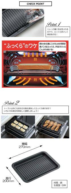 【頑張って送料無料!】【安心の日本製】グリルdeクックカリふわっトースターパン38293溝に入れた水が蒸発してカリふわのトーストが焼きあがります!焼き魚用のプレートとしても使えます幅27×奥行20cm