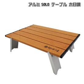 アルミSOLOテーブル木目調SOLO-M軽量コンパクトなロールテーブル天板サイズ40.5×29cm【頑張って送料無料!】