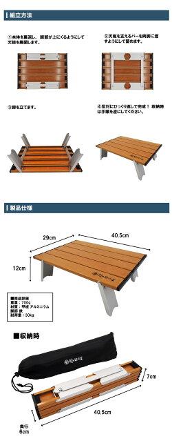 【5月9日入荷予定】アルミSOLOテーブル木目調SOLO-M軽量コンパクトなロールテーブル天板サイズ40.5×29cm【頑張って送料無料!】