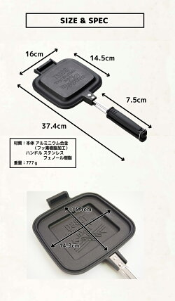 【燕三条製】TSBBQホットサンドメーカー