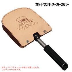 【燕三条製】TSBBQホットサンドメーカーカバーTSBBQ009食パンモチーフの専用レザーケースヌメ革使用で使うたびにいい色合いに