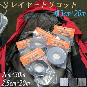 YNAK シームテープ テント ザック タープ シート レインウェア 補修 3レイヤートリコット適合 縫い目 リペア 防水 対策 メンテナンス 用 トリコット 表面布状 アイロン接着 グレー/ブラック/ブ