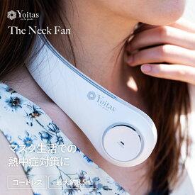 【2021年最新】Yoitas 首かけ 扇風機 羽なし ネック ファン ネッククーラー 羽無し 首掛け ハンズフリーファン キッズ 子供 小型 作業 着 dc モーター 携帯 usb おしゃれ 静音 コンパクト ポータブル アウトドア ヨイタス 日本 2021 最新