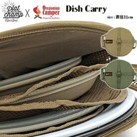 【送料無料】Oregonian Camper × Platchamp オレゴニアンキャンパー x プラットチャンプ Dish Carry ディッシュキャリー アウトドア キャンプ OCP001
