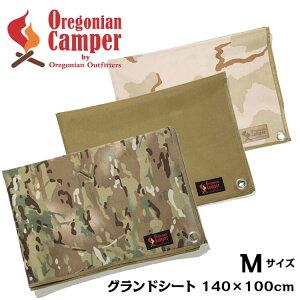 Oregonian Camper 防水グランドシート Mサイズ/140×100cm マルチカモ/コヨーテ/デザートカモ オレゴニアンキャンパー