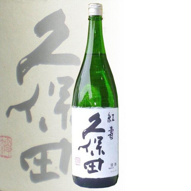 (特価)人気の 久保田 紅寿(純米吟醸)720 ml (宅配用の破損防止箱代は無料です。)久保田 紅寿 紅寿は朝日酒造 萬寿 万寿の藏です。