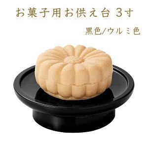 ナカムラ お供え台 3寸 黒/ウルミ 日本製 お菓子用高月