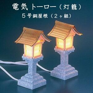 神棚用電気燈籠 5号銅屋根 2ヶ組 電気トーロー 灯篭 灯籠 燈篭 神明燈籠 春日灯籠
