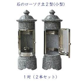 石のローソク立 2型小型 1対2本セット 墓前ローソク立 蝋燭 ろうそく ロウソク お墓参り お盆 お彼岸 送料無料