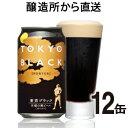 東京ブラック12本セット よなよなの里 エールビール醸造所 クラフトビール 地ビール ご当地ビール ヤッホーブルーイン…