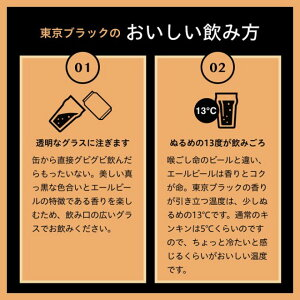 東京ブラックの特徴