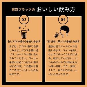 「東京ブラック」24缶