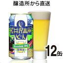 軽井沢高原ビール 夏限定 12缶セット