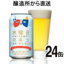 【送料無料】水曜日のネコ 24本 ネコ 猫 水曜日(ケース) よなよなの里 エールビール醸造所 クラフトビール 地ビール…