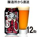 軽井沢ビール クラフトザウルス ペールエール12本セット よなよなの里 エールビール醸造所 クラフトビール 地ビール …