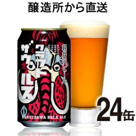 【送料無料】軽井沢ビール クラフトザウルス ペールエール24缶(ケース) よなよなの里 エールビール醸造所 クラフトビール 地ビール ご当地ビール ヤッホーブルーイング公式 yonayona 24本 送料無料