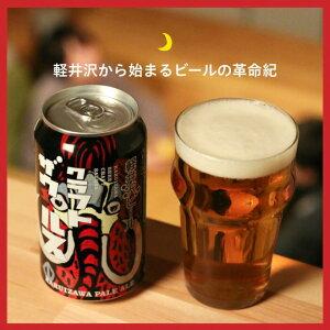 軽井沢ビールクラフトザウルスペールエール24缶(ケース)