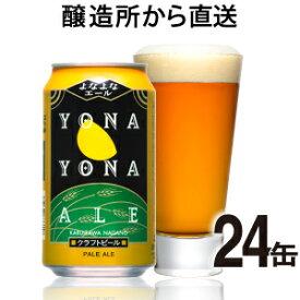 【送料無料】よなよなエール24缶 (1ケース) よなよなの里 エールビール醸造所 クラフトビール 地ビール ご当地ビール ヤッホーブルーイング公式 yonayona 軽井沢 24本 夜な夜なエール
