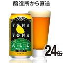 【送料無料】よなよなエール24缶 (1ケース) よなよなの里 エールビール醸造所 クラフトビール 地ビール ご当地ビール …