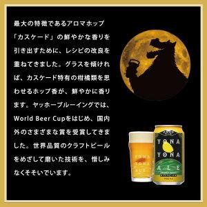 よなよなエール24缶(ケース)