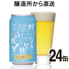 【会員特典】前略 好みなんて聞いてないぜSORRY 其ノ四 セッション柚子エール 24缶