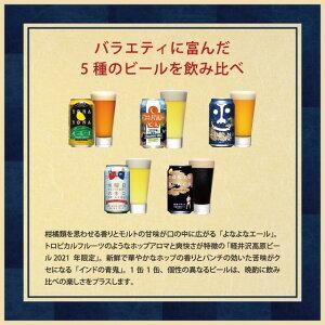 ビールギフト御中元お中元クラフトビール内祝いお返しよなよなエール送料無料ご当地ビール詰め合わせ飲み比べセット敬老の日誕生日プレゼントヤッホーブルーイングよなよなの里インドの青鬼水曜日のネコ東京ブラック軽井沢高原ビールお酒10本