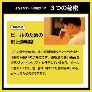 【新】【ヤッホーブルーイング公式】「よなよなエール」オリジナルグラス