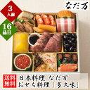【送料無料】日本料理なだ万 おせち料理「多久味」【約3人前 17品】【おせち 3人前】【おせち料理 年末 年越し お正…