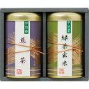 【送料無料】宇治銘茶詰合せ KOL-15【お茶 煎茶 緑茶玄米茶 日本茶 ギフト セット】【入学 進学 内祝い ギフト】