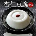 杏仁豆腐( 100g)【冷凍商品】16個セット耀盛號(ようせいごう・ヨウセイゴウ)【中華食材専門店】