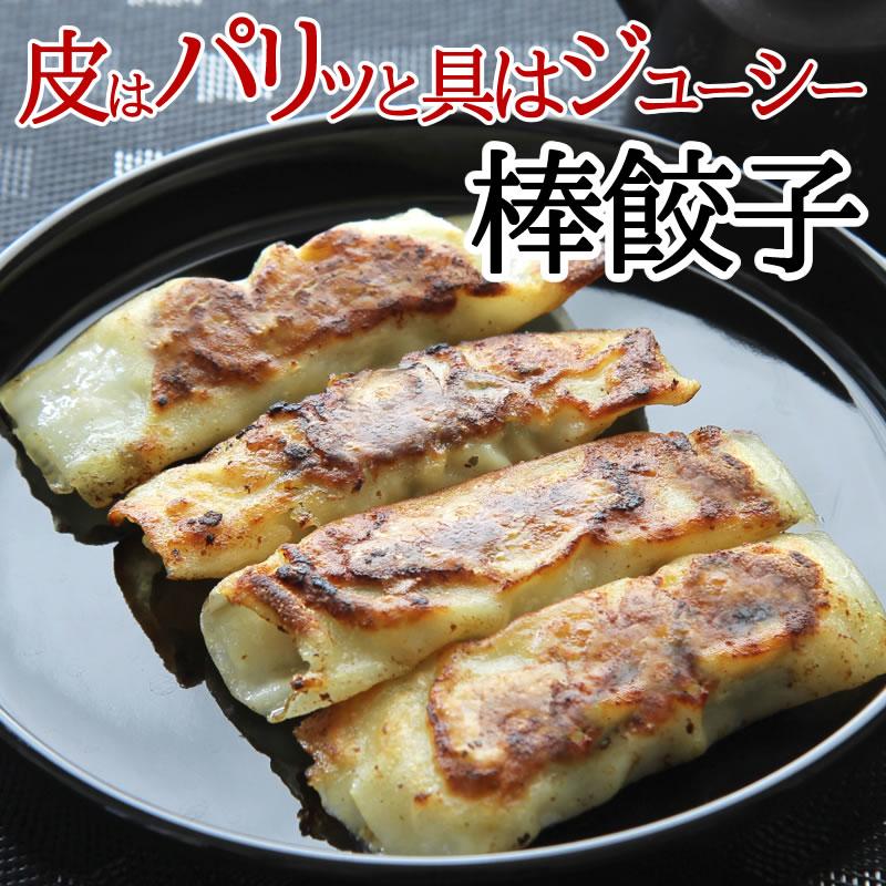 棒餃子(ボウギョウザ) 20個入(700g)【冷凍商品】耀盛號(ようせいごう・ヨウセイゴウ)【中華食材専門店】