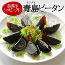 ☆青島(チンタオ)ピータン(5ヶ入)【常温商品】(冷凍配送不可)耀盛號(ようせいごう・ヨウセイゴウ)【中華食材…