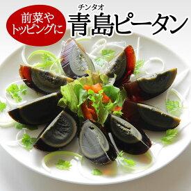 ☆青島(チンタオ)ピータン(5ヶ入)【常温商品】(冷凍配送不可)耀盛號(ようせいごう・ヨウセイゴウ)【中華食材専門店】