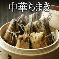 中華ちまき20個入(1kg)【冷凍商品】耀盛號(ようせいごう・ヨウセイゴウ)