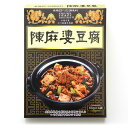 陳麻婆豆腐(50g×3袋)耀盛號(ようせいごう・ヨウセイゴウ)【横浜中華街】【中華食材専門店】