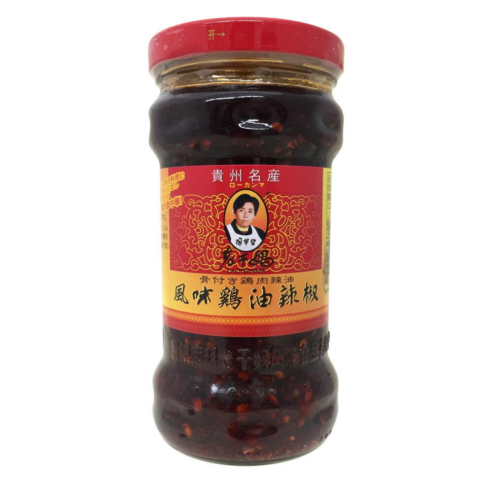 ☆【老干媽 風味鶏油辣椒(フウミジーユラージャオ)(チキンラー油)】 280g(ワレモノ商品)耀盛號(ようせいごう・ヨウセイゴウ)