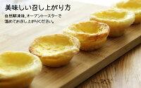 蛋撻(エッグタルト)5個入耀盛號ようせいごう