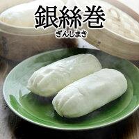 銀絲巻(中華パン)5本入(380g)耀盛號(ようせいごう・ヨウセイゴウ)