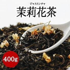 ●【茉莉花茶(ジャスミンチャ)】 400g耀盛號(ようせいごう・ヨウセイゴウ)